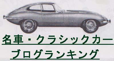 にほんブログ村 車ブログ 名車・クラシックカーへ