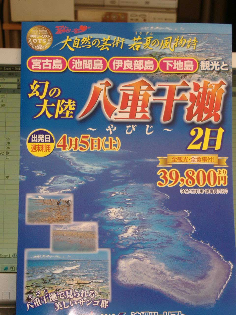 blog八重干瀬パンフレット0803090021.jpg