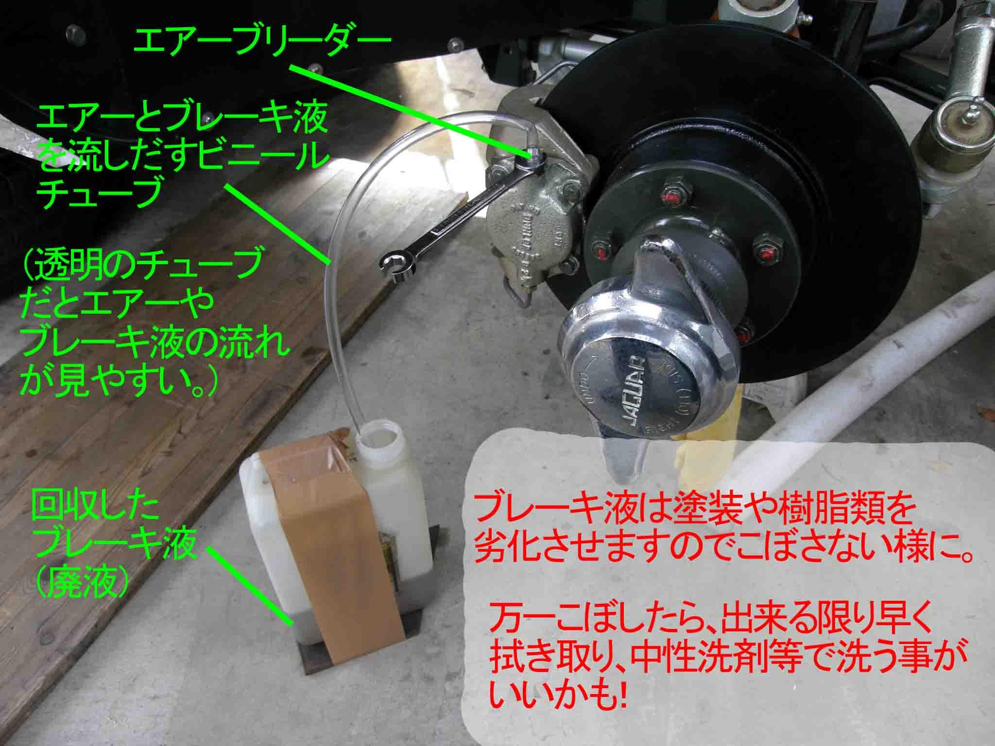 blogブレーキ エアー 抜き.jpg