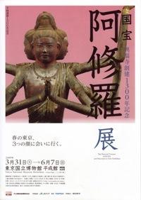 東京阿修羅展 ポスター.jpg