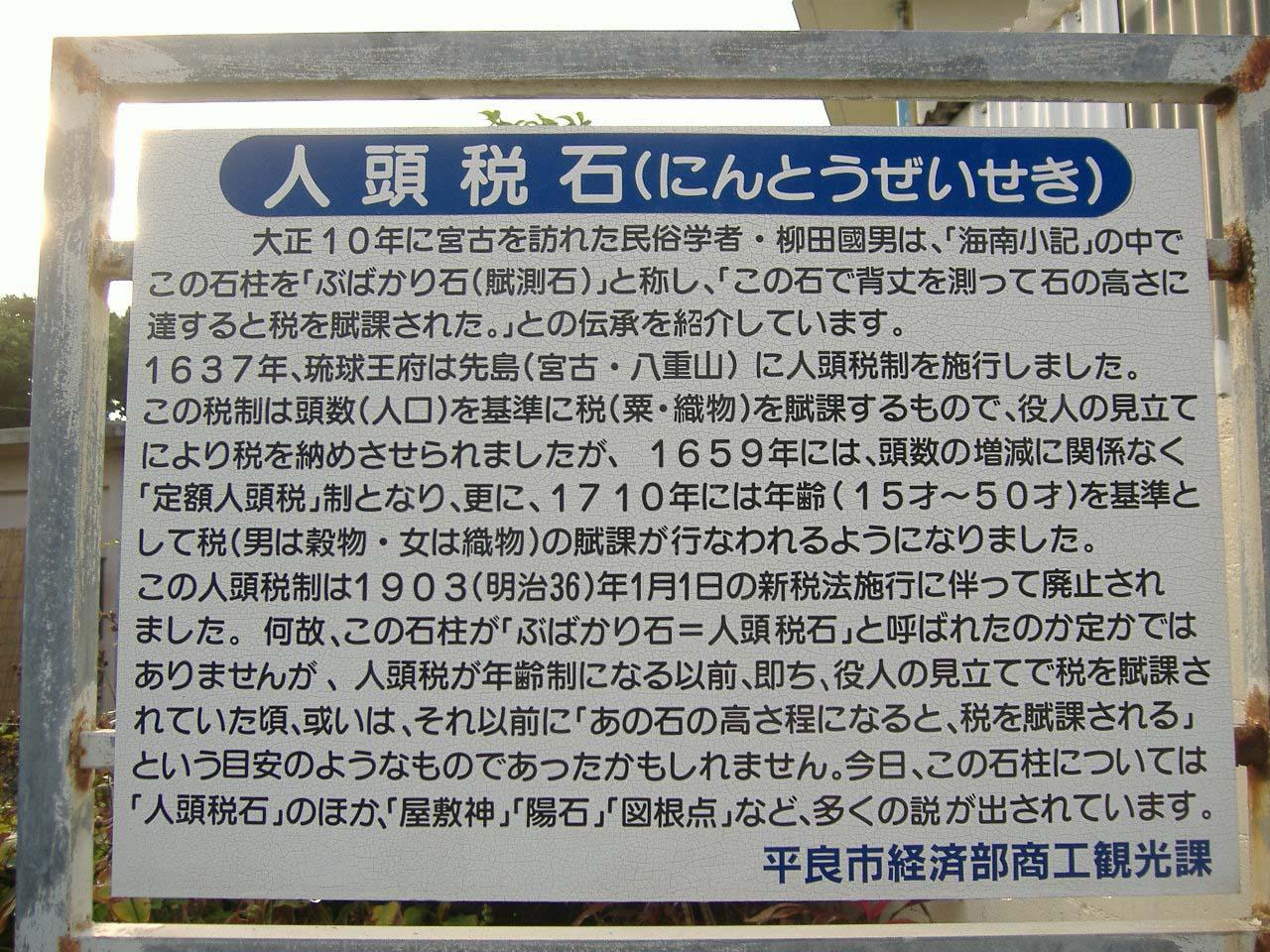 宮古島人頭税石1080406.JPG