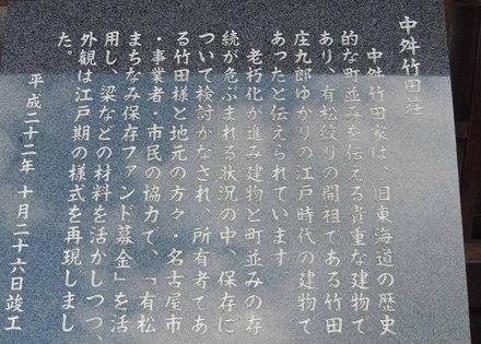 blog中舛竹田石碑DSCN2574.jpg