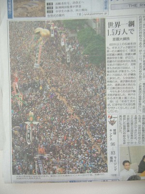 k大綱引き00新聞081012.JPG